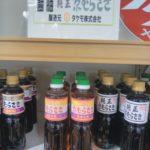 タケモ株式会社の京むらさき醤油