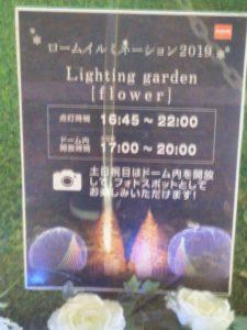ロームイルミネーション2019