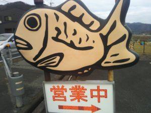 日本一たい焼き